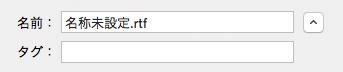 同じファイル名を簡単に作る方法1