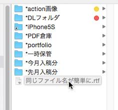 同じファイル名を簡単に作る方法2