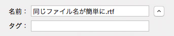 同じファイル名を簡単に作る方法3