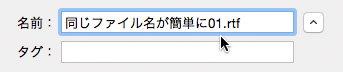 同じファイル名を簡単に作る方法4
