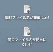 同じファイル名を簡単に作る方法5