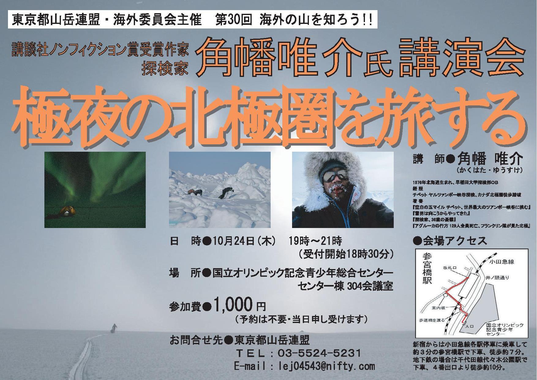 角幡チラシ2-page-001.jpg