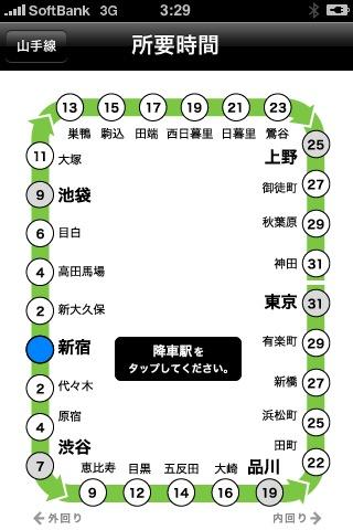起動すると路線図が表示される(上の写真)ので、乗車駅を選ぶ。そうすると各駅までの所要時間が表示される(下の左の写真)ので下車駅を選ぶ。そうすると下の右の写真
