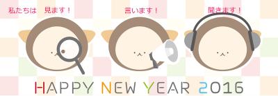 謹賀新年 平成28年