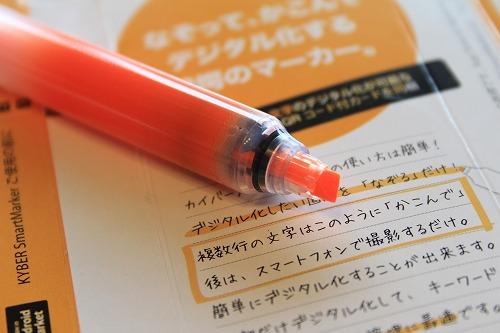 カイバー スマートペン