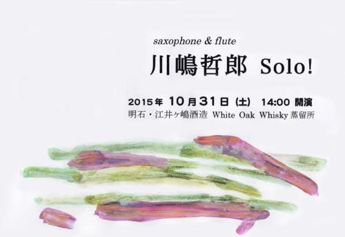 明石・江井ケ嶋酒造 White Oak Whisky 蒸留所