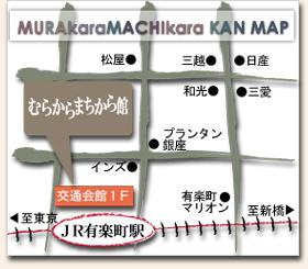 むらからまちから館 MAP