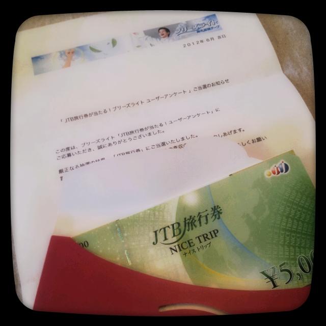 旅行券!.png