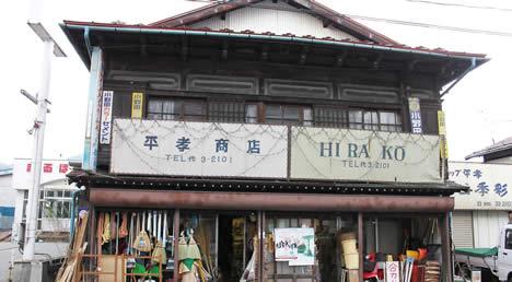 平孝商店 外観(一戸町)