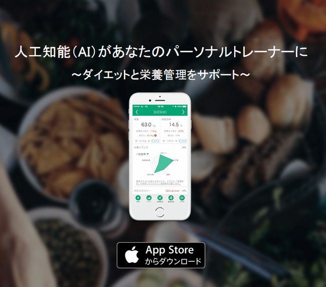 口コミ評判パーソナルトレーナーなし無料栄養管理ダイエットサポートしてくれるアプリカロミル