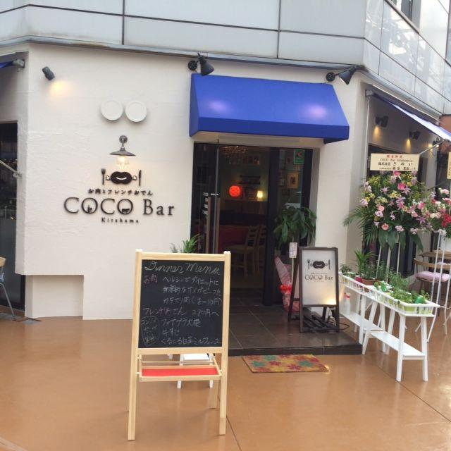 大阪堺筋本町北浜おすすめ肉バルフレンチおでんどんな料理COCO Bar Kitahama口コミ評判美味しい