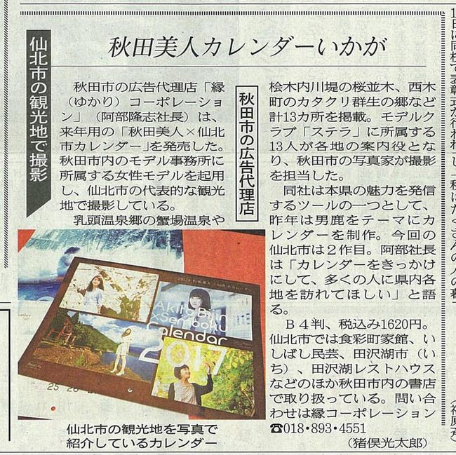 秋田美人と秋田の四季を感じる風景ご当地カレンダー2017年版を買ってみた。気分は東北旅行B4サイズでデザインが良い