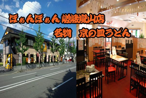 嵯峨嵐山向日市ほぁんほぁん点心評判の良い中華料理クチコミ評判美味しい