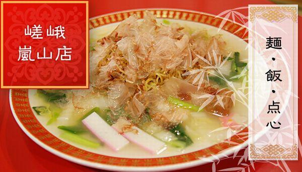 嵯峨嵐山向日市ほぁんほぁん点心良心的評判の良い中華料理店餃子評判口コミ美味しい