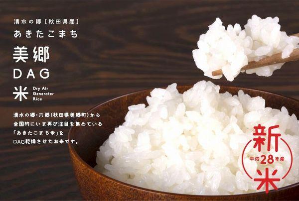 産地直送。売れているお米の銘柄ネット通販。新品種?評判の良いブランド米あきたこまちお取り寄せ