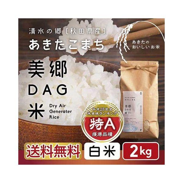 産地直送売れているお米の銘柄ネット通販新品種評判の良いブランド米特Aランクあきたこまちお取り寄せ
