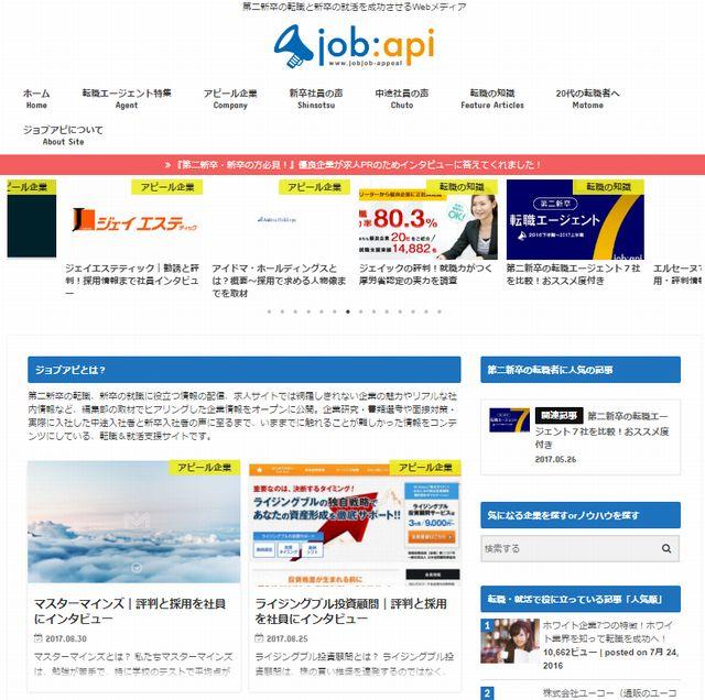 新卒第二新卒就職転職者向け求人情報サイトjobapiジョブアピ採用PRにオススメ企業求人掲載利用者利用した感想評判