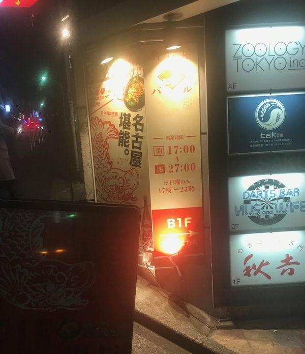 渋谷駅近くの穴場のバル、激安居酒屋「名古屋バル」。安くて美味しいオススメの名古屋郷土料理店で串カツ、手羽先などなど