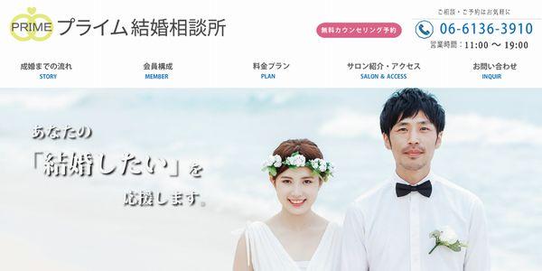 大阪市梅田、評判の良い結婚相談所。成婚率結婚率が高い?利用者が多いから相手探しにおすすめ