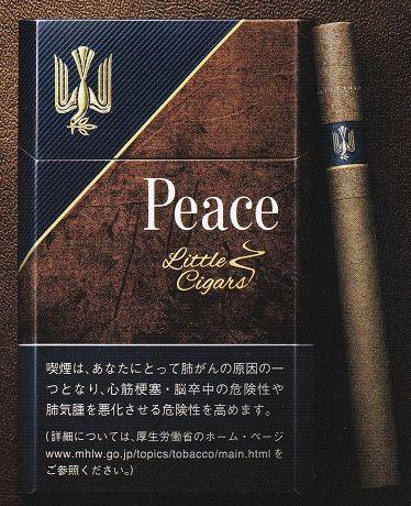 数量限定ピース・リトルシガーが売ってる山梨(甲府市)の煙草屋、コンビニ、販売店