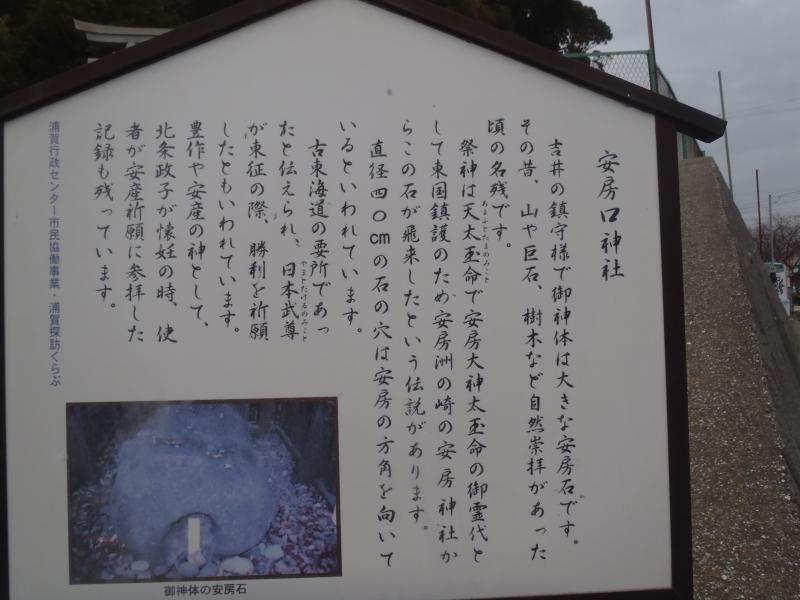 ヤマトタケルと弟橘媛 走水神社...