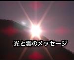 hikari.jpg