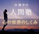 吉岡学の人間塾