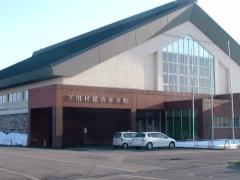 三条市下田体育館