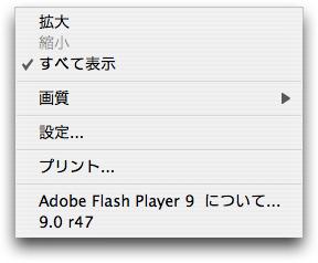 FlashPlayerの隠し機能(Macのみ)