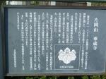 片岡山について