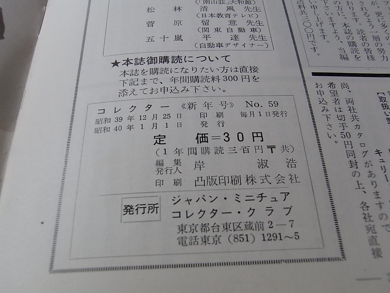 コレクター誌(2).JPG
