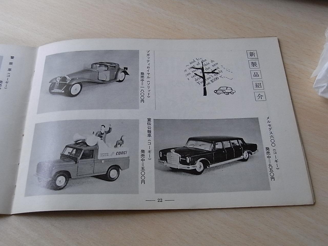 コレクター誌(3).JPG
