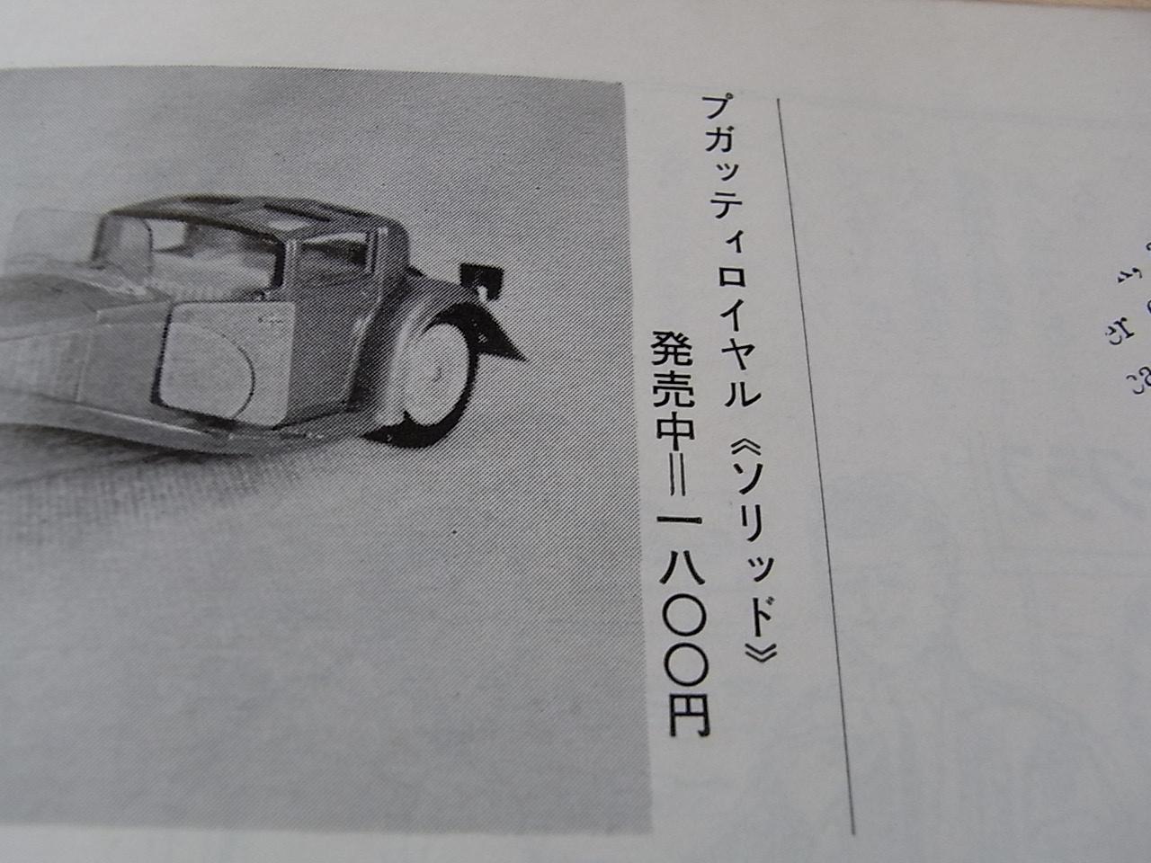 コレクター誌(4).JPG