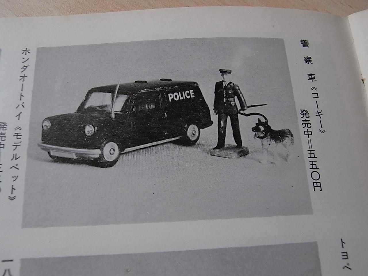 コレクター誌(5).JPG
