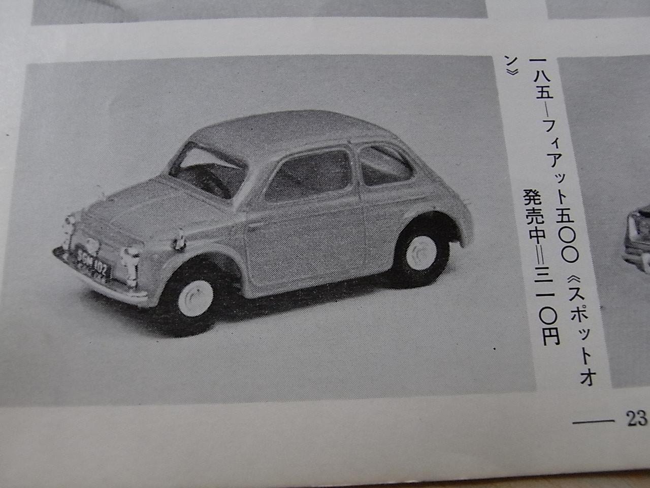 コレクター誌(6).JPG