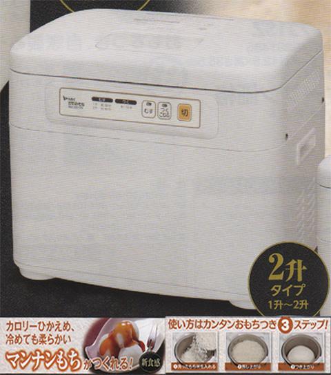 新製品蒸し機能付餅つき機2升用