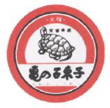 亀の子束子ブランド