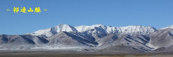 祁連山脈-2