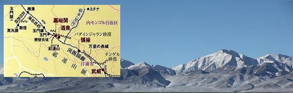 祁連山脈-3