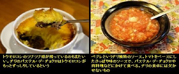 チリ郷土料理ー3