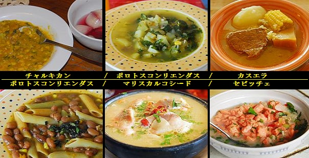 チリ郷土料理ー8