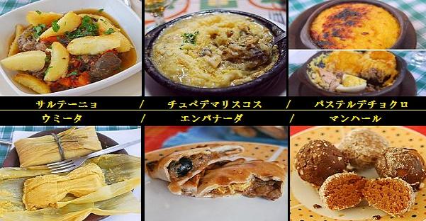 チリ郷土料理ー9