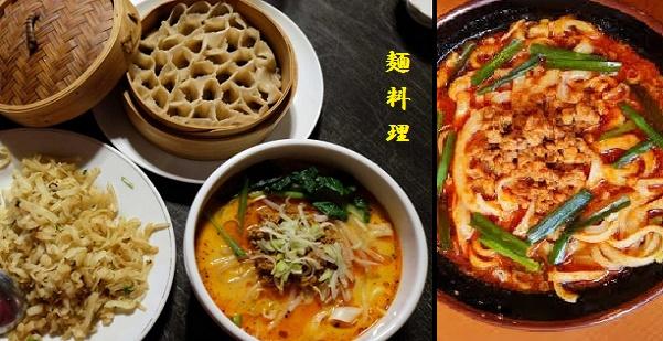 麺料理ー1