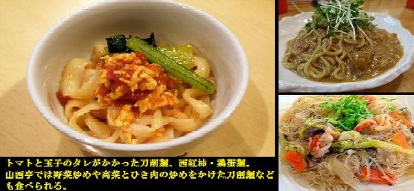 麺料理ー3
