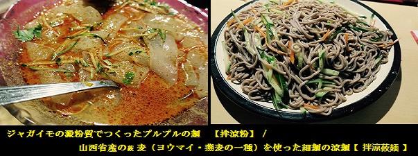 麺料理ー9