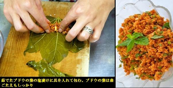 クルド料理ー5