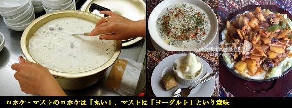 クルド料理ー6