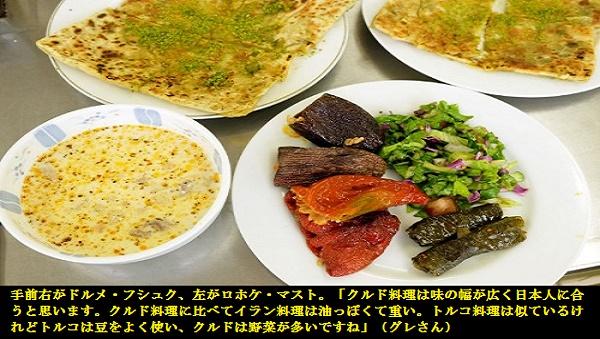 クルド料理ー7