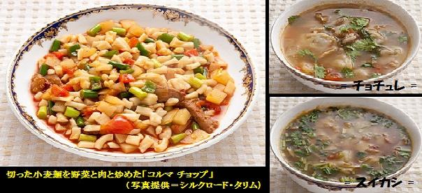 ウイグル料理ー5