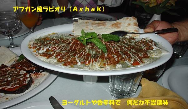 アフガン料理ー3